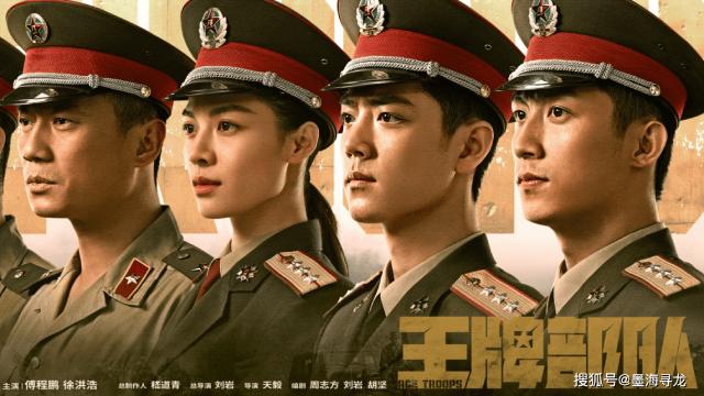 Poster phim Quân đội Vương Bài (tiếng anh: Ace Troops).